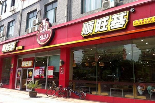 顺旺基中式快餐怎么样?开店需要多少钱