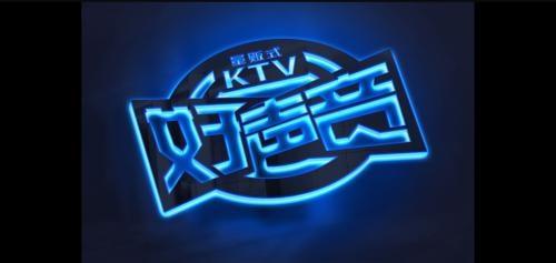 好声音ktv加盟需要什么流程呢?