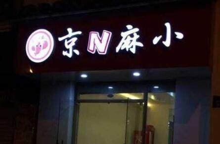 京N麻辣小龙虾