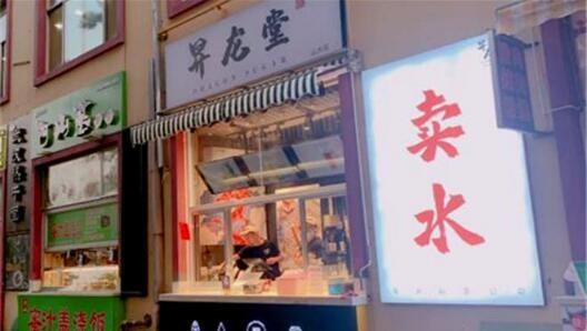 昇龙堂奶茶