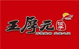 王厚元饺子