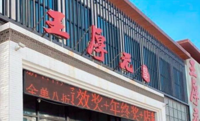 王厚元饺子的加盟有什么流程?