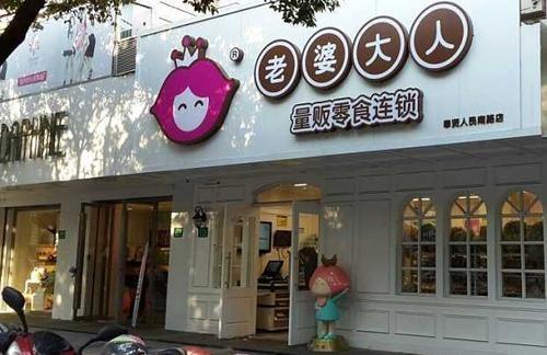 开店选择什么项目好?老婆大人零食店可行的创业选择