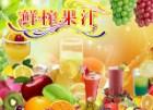 鲜果主义鲜榨果汁