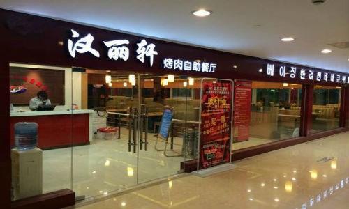 汉丽轩自助烤肉加盟官网有用吗?能为您提供合理建议