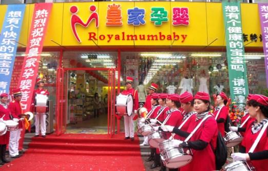 母婴店加盟皇家孕婴品牌靠谱吗?多年发展有优势