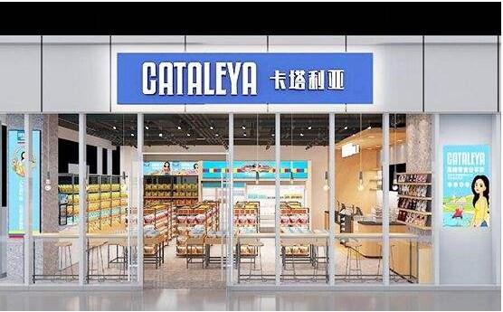 卡塔利亚进口零食加盟费是多少?成本低门槛也不高