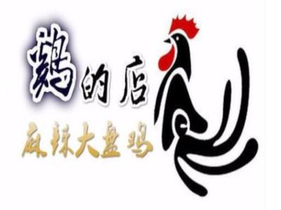鸡的店麻辣大盘鸡