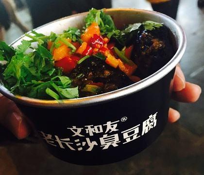 文和友老长沙臭豆腐加盟项目能挣钱吗?成本低但是受众不少