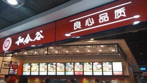 和合谷快餐的总部在哪?官网申请更简单