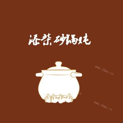 添柴砂锅炖