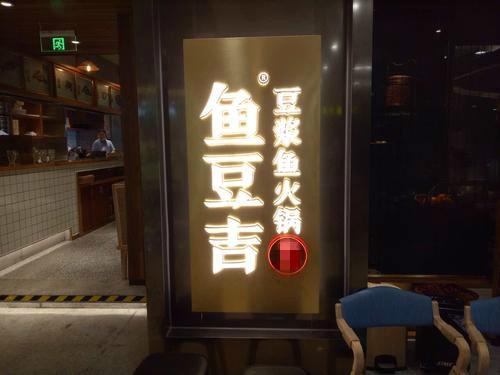 鱼豆吉豆浆鱼火锅