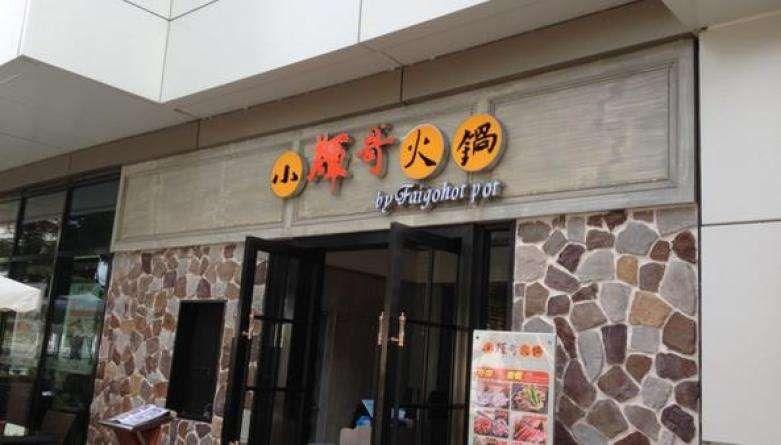 开一家火锅加盟店怎样?小辉哥火锅发展优势多
