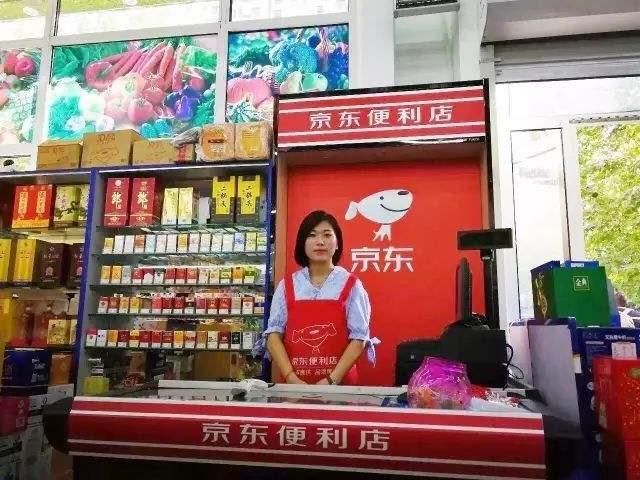 加盟京东品牌便利店的成本高吗?关键是做好这几点