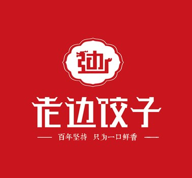 老边饺子馆