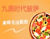 九鼎时代披萨