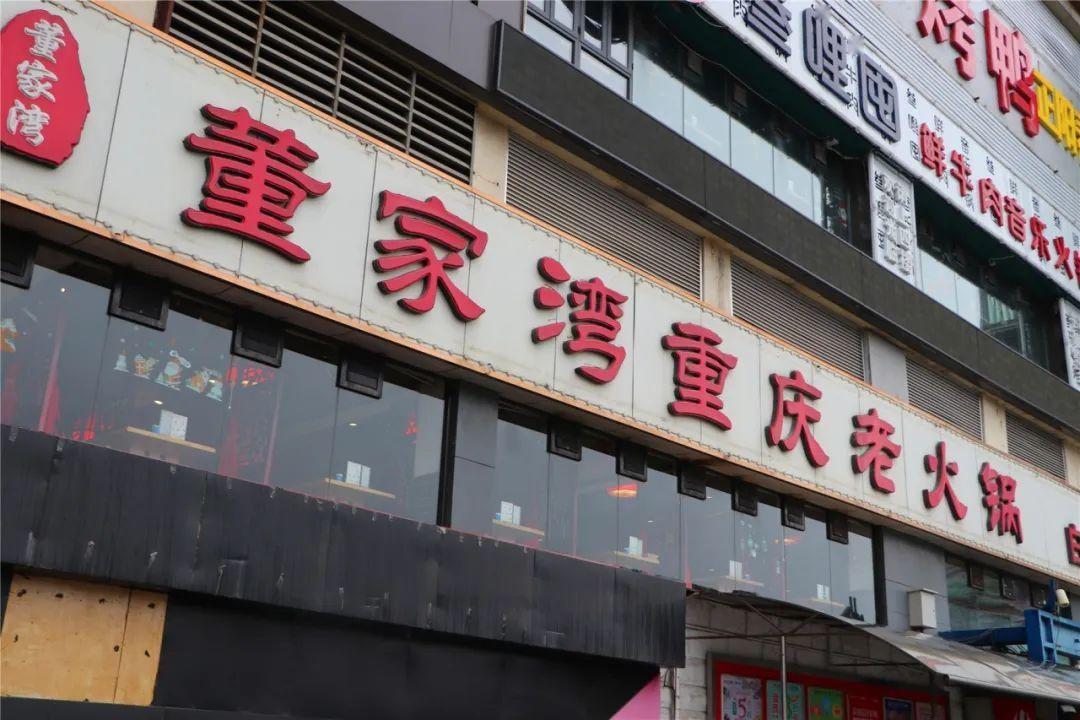 董家湾火锅