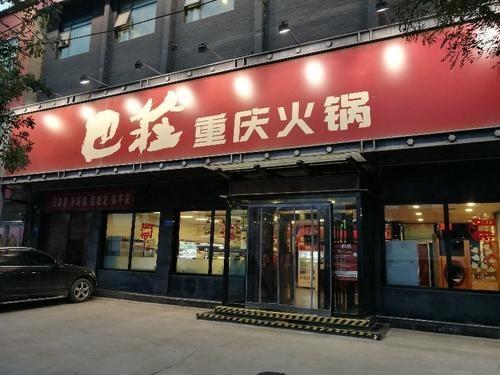 开一家巴庄火锅加盟店如何?市场优势不可忽略