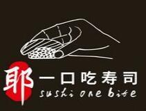 耶一口吃寿司