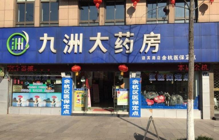 九洲大药房