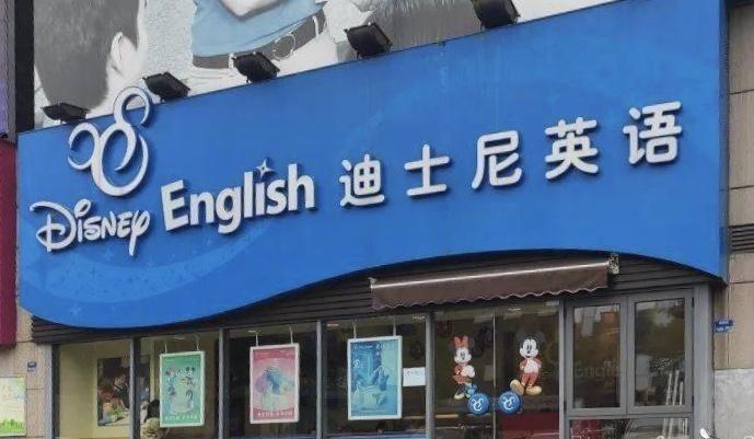 迪士尼少儿英语的加盟优势?总部实力雄厚