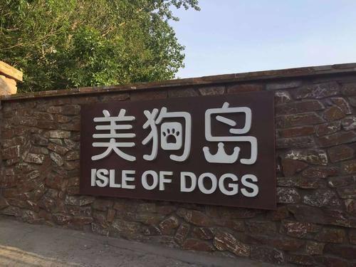 美狗岛宠物