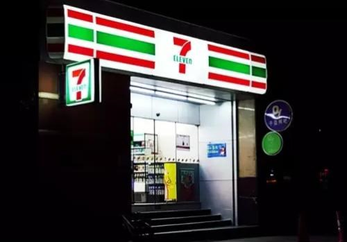 7仔便利店
