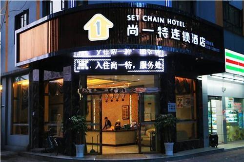 尚一特酒店