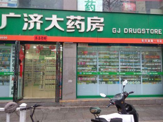 药房加盟哪个品牌好呢?广济大药房值得选择
