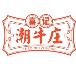 喜记潮牛庄火锅