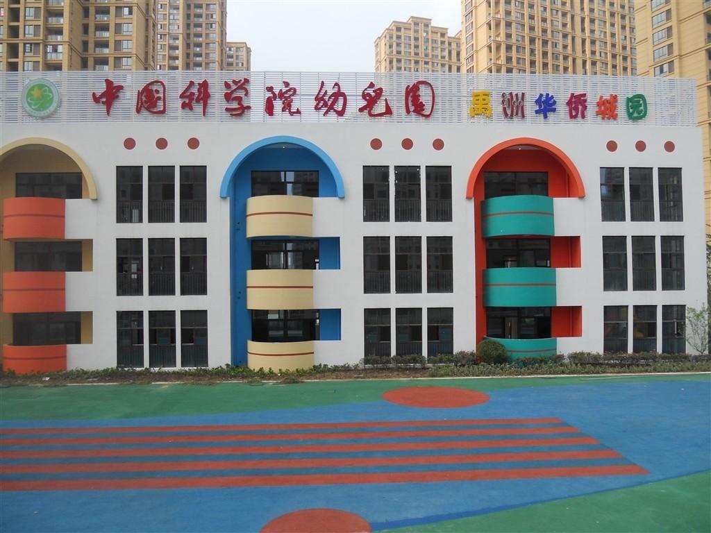 中科院幼儿园