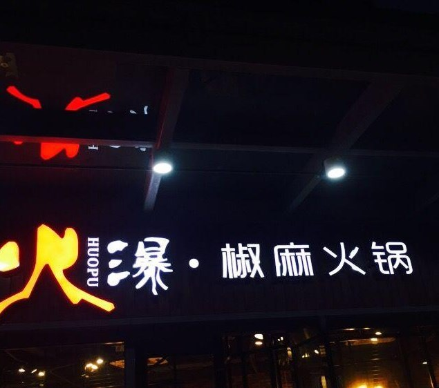 火瀑椒麻火锅