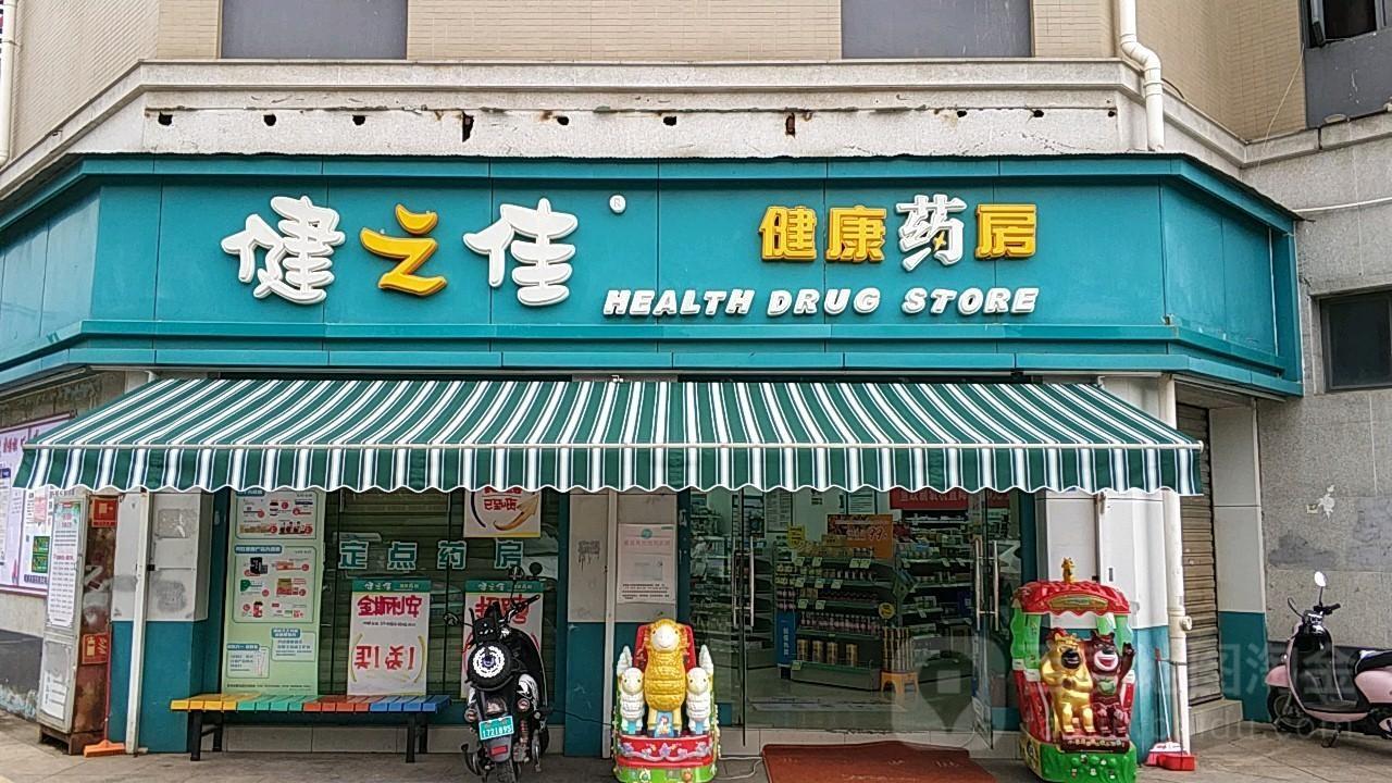 健之佳药店