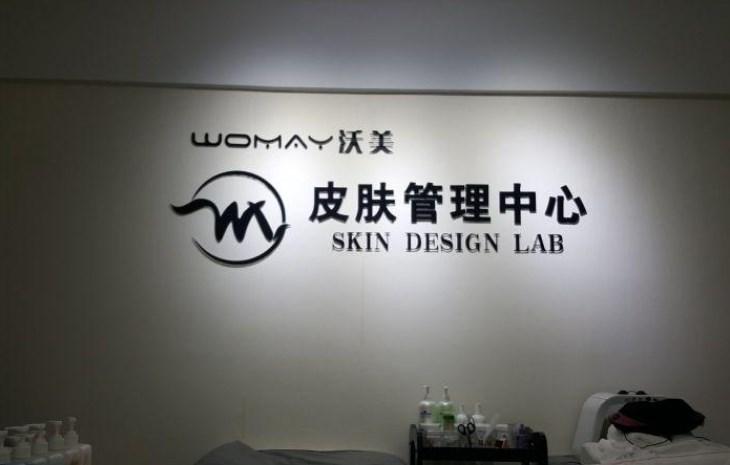 沃美皮肤管理的加盟行情怎么样?好品牌带来好收益