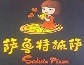萨鲁特披萨