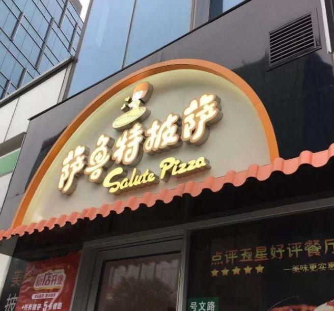 萨鲁特披萨的加盟要求?条件少 优势多