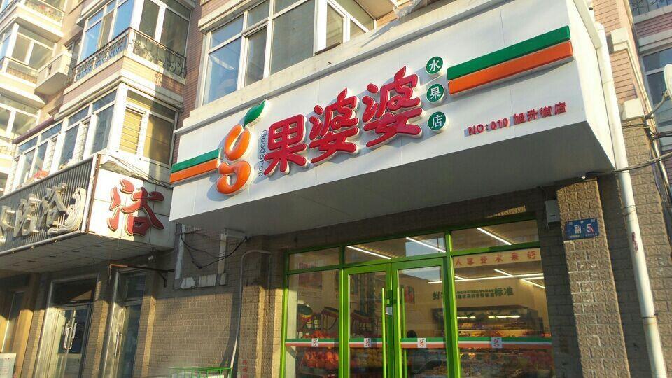 果婆婆水果店