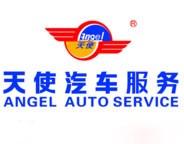 天使汽车服务