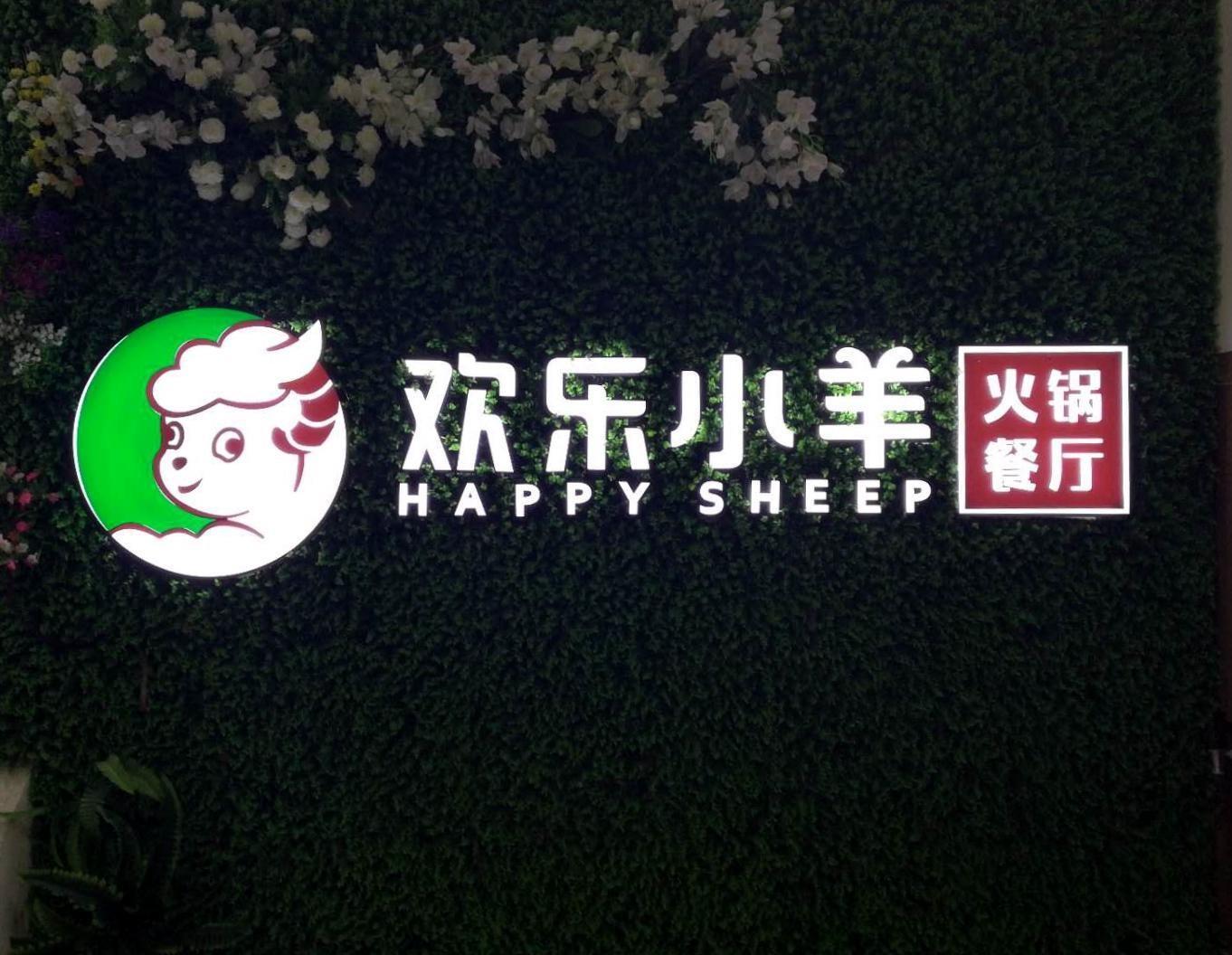 快乐小羊火锅