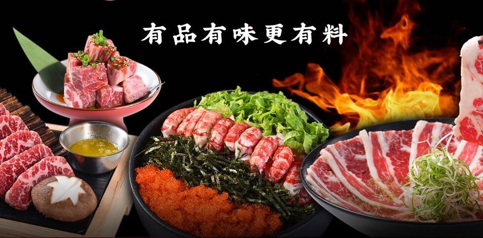 烧江南烤肉