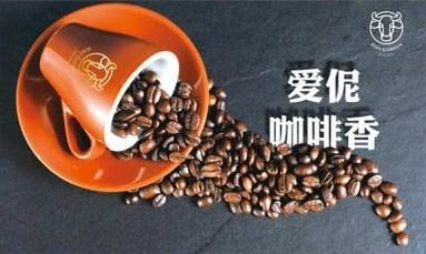 爱伲庄园咖啡