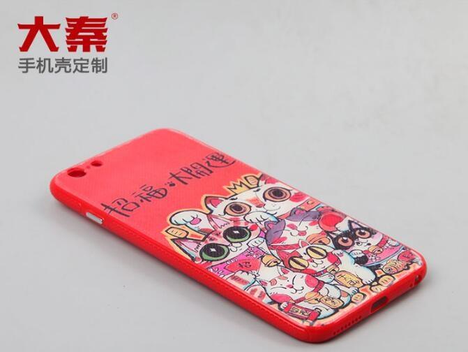 大秦手机壳