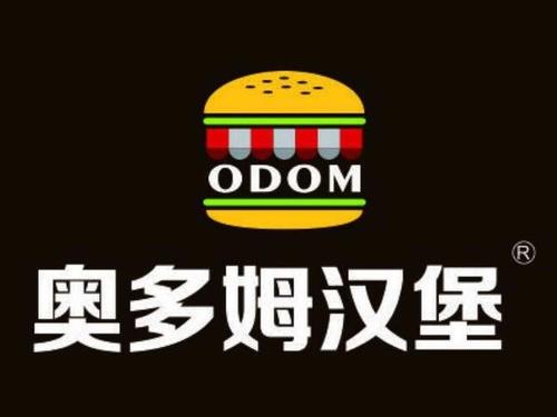 奥多姆汉堡