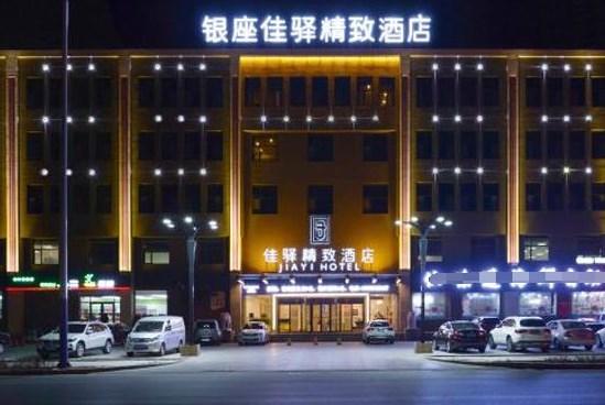 银座佳驿酒店