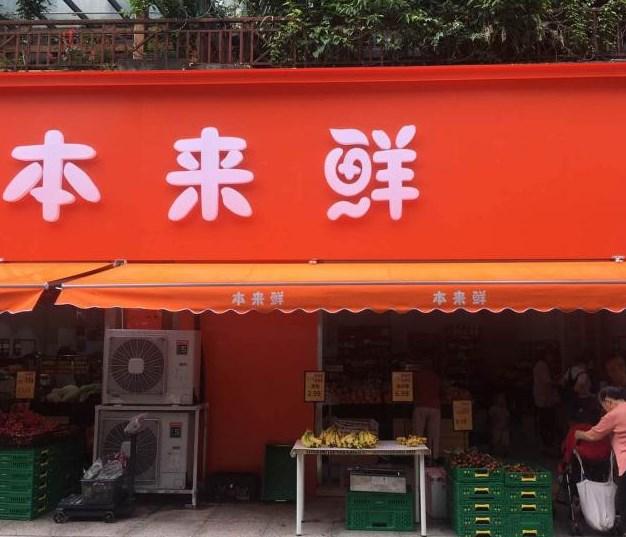 本来鲜生鲜超市