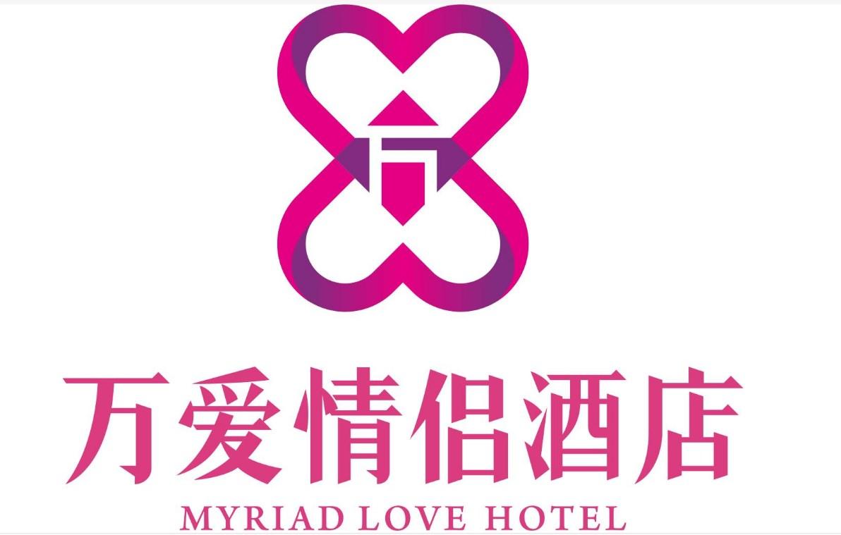 万爱情侣酒店