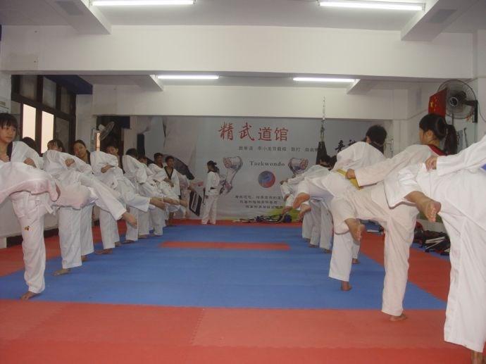 精武跆拳道馆