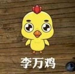 李万鸡炸鸡