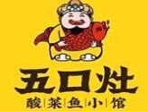 五口灶酸菜鱼