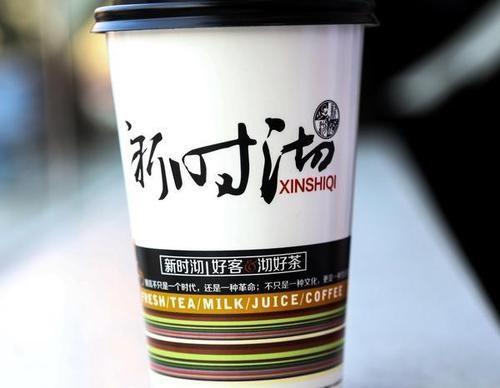 新时彻奶茶